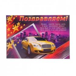 Гирлянда с плакатом С Днем рождения! Автомобиль 250см