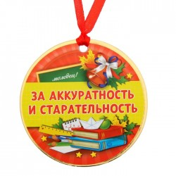 """Медаль """"За аккуратность и старательность"""""""