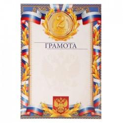 Грамота «2 место. Российская символика с лавром», синяя