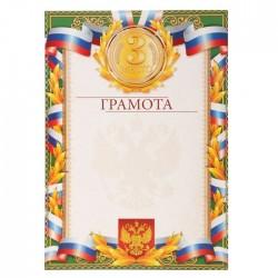 Грамота «3 место. Российская символика с лавром», зеленая