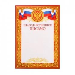 Благодарственное письмо РФ 559820