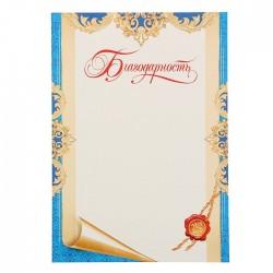 """Грамота """"Благодарность"""" Синяя рамка, печать 1526272"""
