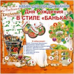 31054 Набор для празднования Дня Рождения!