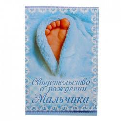 """Папка под свидетельство о рождении """"Мальчика"""""""