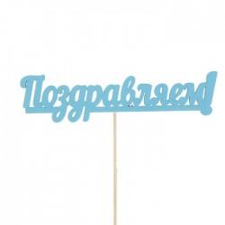 """Топпер """"Поздравляем"""" 10х4 см голубой"""