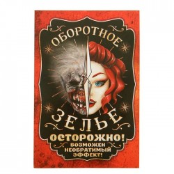 """Наклейка на бутылку """"Хеллоуин"""" (оборотное зелье), 8х12 см 2453624"""