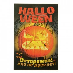 "Наклейка на бутылку ""Хеллоуин"" (тыква), 8х12 см"