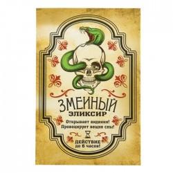 "Наклейка на бутылку ""Хеллоуин"" (змеиный эликсир), 8х12 см 2453627"