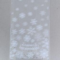 """Пакет подарочный пластиковый """"Хорошего настроения"""", 20 х 30 см 1126301"""