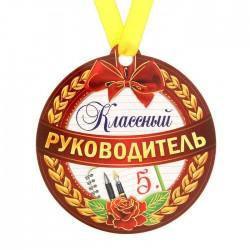 """Медаль на магните """"Классный руководитель"""""""