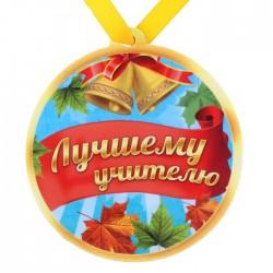 """Медаль на Магните """"Лучшему учителю"""""""