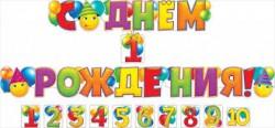 """Гирлянда """"С днем рождения! 1-10 лет"""" (со сменными цифрами)"""
