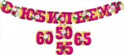 """Гирлянда """"С юбилеем! 50, 55, 60, 65"""" (со сменными элементами)"""