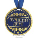 """Медаль """"Лучший друг"""", диам.9 см"""