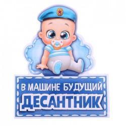"""Наклейка на авто """"В машине будущий десантник"""", 16,5 х 20 см"""