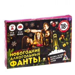 Фанты Новогодние алкогольные фанты 13х10см