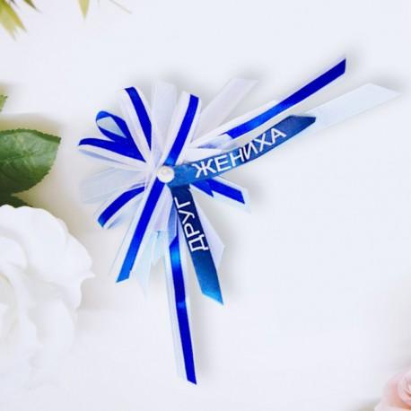 Бант-значок ДРУГ ЖЕНИХА бело-синий (4690390102574)