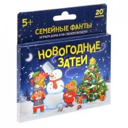 """Семейные фанты """"Новогодние затеи"""""""