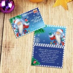 "Открытка ""Письмо от Деда Мороза"" , 12 х 18 см 1531668"