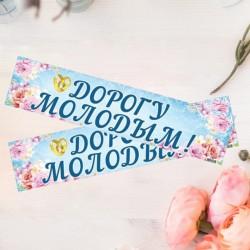 """Наклейка на номер """"Дорогу молодым"""", цветы"""