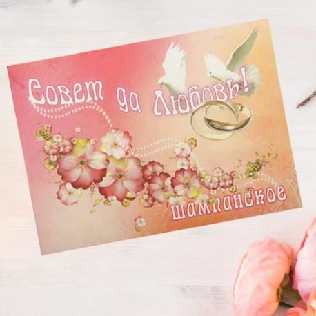 """Наклейка на бутылку """"Шампанское Совет да любовь"""" 2 голубя розовое"""