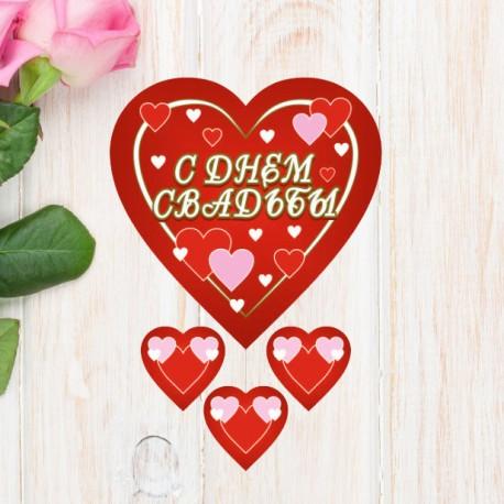 Подвеска С ДНЕМ СВАДЬБЫ Сердца 45х90см/П