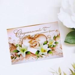 Свидетельство о браке А5 ламинированное 542733