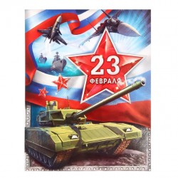 "Плакат ""23 февраля. Танк"" А3 1743712"
