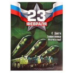 """Плакат """"23 февраля. Тополь"""" А3 1743715"""