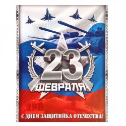 "Плакат ""23 февраля. Триколор"" А3"