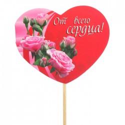 Топпер От всего сердца розы 30см
