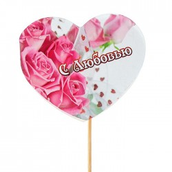 Топпер для торта С Любовью розы 30см