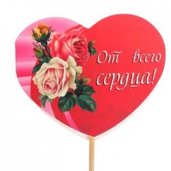 """Топпер """"От всего сердца"""" розы"""
