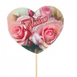 "Топпер ""Люблю"" розы 2858232"