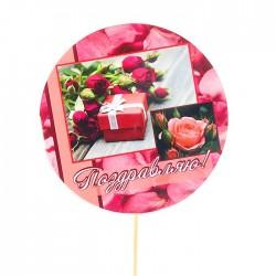 """Топпер - открытка """"Поздравляю!"""" лепестки роз 2855835"""