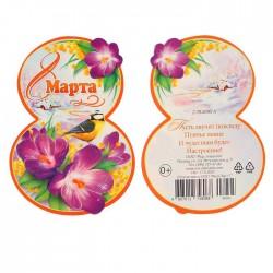 """Открытка-подвеска """"8 Марта"""" мимоза, голубые цветы а корзинке"""