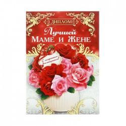 Диплом «Лучшей маме и жене»