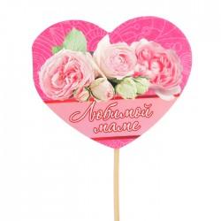"""Топпер - открытка """"Любимой маме"""" 2858236"""