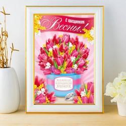 """Плакат """"С праздником весны"""""""