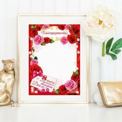 """Благодарность """"8 марта"""", розы"""