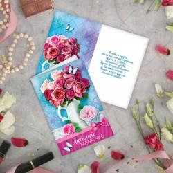 """Открытка """"Любимой мамочке"""" розовые розы, 12 х 18 см 1606779"""