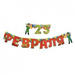 "Гирлянда на люверсах ""23 Февраля"""