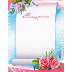 """Благодарность """"Универсальная"""" цветы 3092108"""