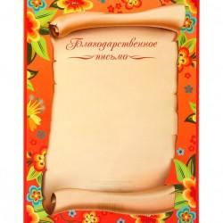 """Благодарственное письмо """"Свиток"""" цветы"""