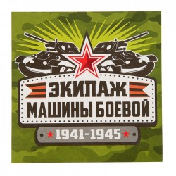 """Наклейка на авто """"Экипаж машины боевой"""" 150х154 2105792"""