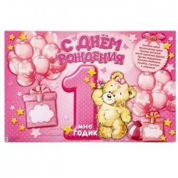 """Плакат """"С Днем Рождения"""",1 годик для девочки (мишка), 60х40 см 1460952"""