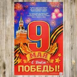 """Плакат """"9 мая. С Днем победы!"""", 40х60 см 2021333"""