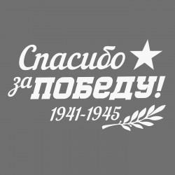 "Наклейка на авто 9 мая ""Спасибо за победу"""