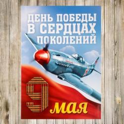 """Плакат 9 мая """"В сердцах поколений"""""""