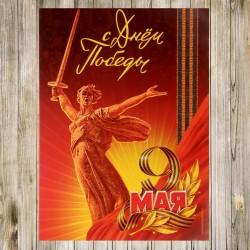 """Плакат 9 мая """"Родина мать"""" 1963670"""